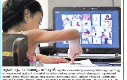 Photograph of Sadhbhavana World School student attending online class featured in Malayala Manorama Newspaper
